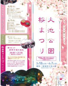 大池公園 桜まつり