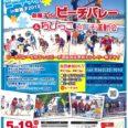 新舞子deビーチバレー&ちびっこビーチ運動会
