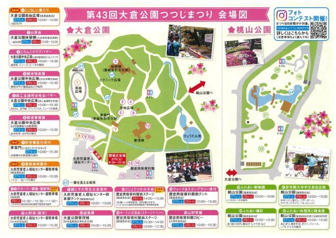 第43回 大倉公園つつじまつり