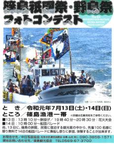 第6回 篠島祇園祭・野島祭 フォトコンテスト