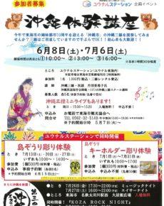 沖縄体験講座