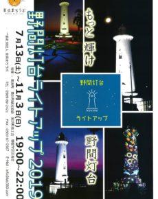 野間灯台ライトアップ2019