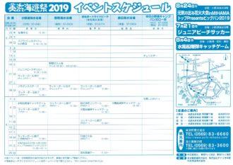 美浜 海遊祭2019