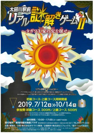 太田川駅前リアル謎解きゲームⅡ~タガワ王家の宝を探せ~