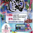 第三回 沖縄フェスティバル