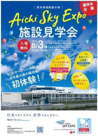 愛知県国際展示場(Aichi Sky Expo )施設見学会