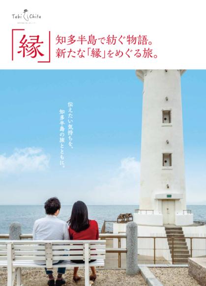 知多半島広域観光圏冊子「縁」vol3