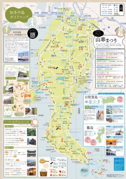 知多半島ガイドマップ2