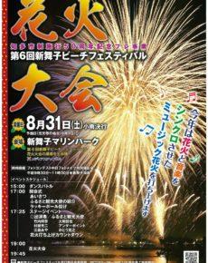 第6回新舞子ビーチフェスティバル花火大会