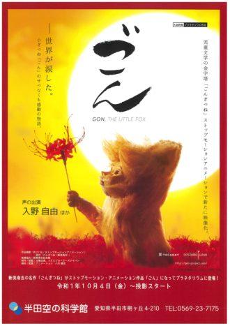 ストップモーションアニメーション「ごん / GON, THE LITTLE FOX」