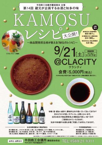 第14回蔵元が企画するお酒と知多の味「KAMOSUレシピ大公開!」