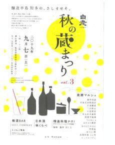 白老 秋の蔵まつり vol.3