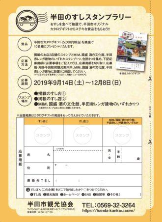 尾州半田「すしぼん」-SUSHI SHOP GUIDE 2019-