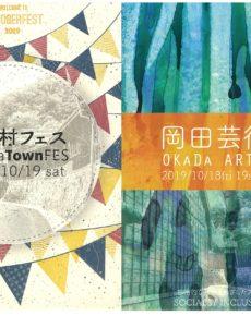 岡田芸術祭&岡田村フェス