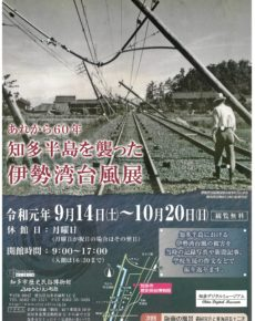 あれから60年 知多半島を襲った伊勢湾台風展