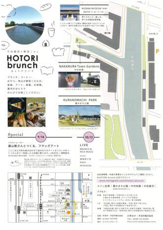 半田運河の朝昼ごはんHOTORI brunch 2019 Autumn
