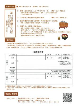 あいち歴建さんぽ~歴史と伝統が香る味噌蔵へようこそ!~