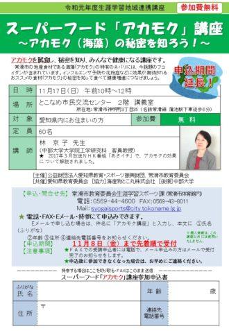 スーパーフード「アカモク講座」~アカモク(海藻)の秘密を知ろう!~
