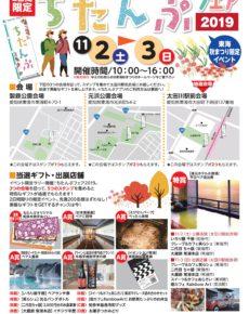 2日間限定!ちたんぷフェア2019 東海秋まつり限定イベント