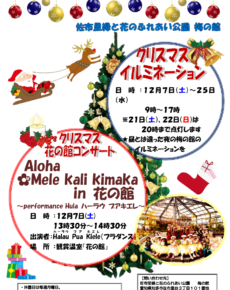 クリスマスイルミネーション&花の館コンサート