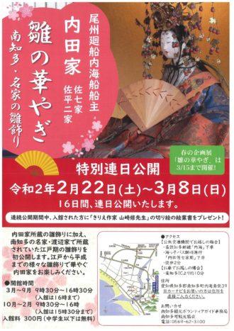 内田家企画展「雛の華やぎ」