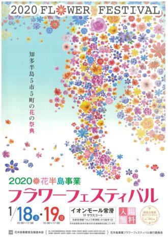 フラワーフェスティバル2020