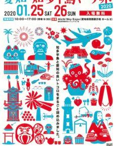 愛知・知多半島マーケット2020