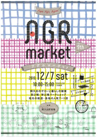 AGR market the9th