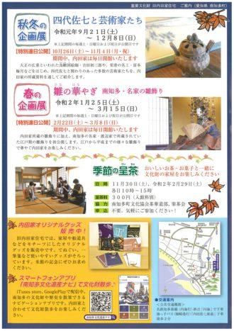 内田家企画展「四代佐七と芸術家たち」