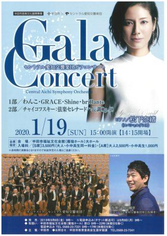 半田市 ✖ セントラル愛知交響楽団 ガラコンサート