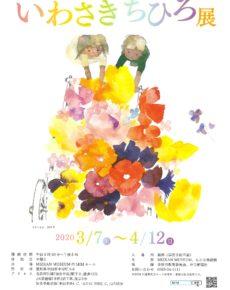 ピエゾグラフによるいわさきちひろ展 「花と子ども」