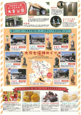 おおぶ旬ナビ 2019-20冬秋