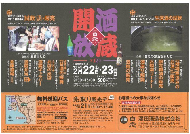 澤田酒造 第32回 酒蔵開放