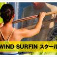 新舞子海岸でウィンドサーフィン体験~個人レベルに合わせ細やサポートのAIR BORNです!