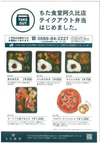 知多半島道路阿久比PAの「ちた食堂 阿久比店」テイクアウト弁当はじめました。