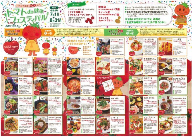 トマトde健康フェスティバル