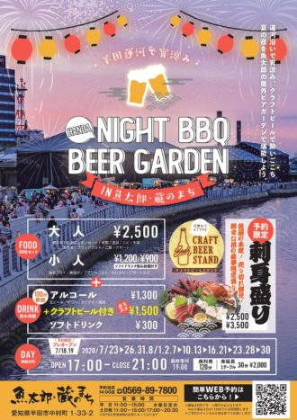 魚太郎 2020 SEASIDE Night BBQ / HANDA NIGHT BBQ & BEER GARDEN