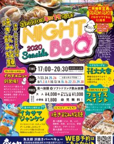 魚太郎 2020 SEASIDE Night BBQ / HANDA NIGHT BBQ & BEER GARDEN