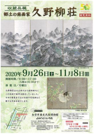 収蔵品展「郷土の南画家 久野柳荘」