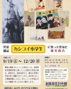 児童雑誌『カシコイ小学生』に集った作家と新美南吉
