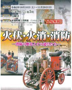 うのはな館秋の企画展 「火伏・火消・消防(ひぶせ・ひけし・しょうぼう)ー消防の歴史とその道具たちー」