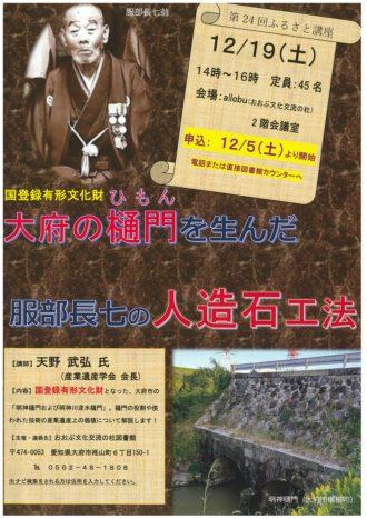 第 24 回ふるさと講座 大府の樋門を生んだ服部⾧七の人造石工法