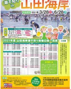 山田海岸潮干狩り2021
