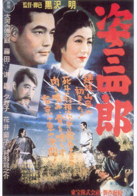 映画『姿三四郎』