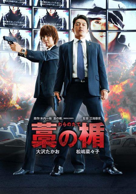 藁の楯-わらのたて-(2013)