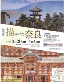 収蔵品展 描かれた奈良
