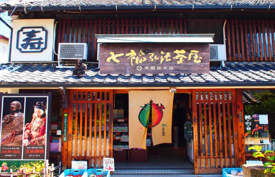 常滑 七福弘法茶屋