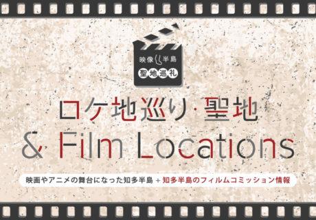 ロケ地巡り聖地&Film Locations