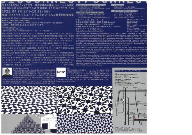 DISCONNECT/CONNECT【ASAO TOKOLO×NOIZ】幾何学紋様の律動、タイリングの宇宙