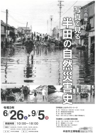 企画展「写真で見る半田の自然災害」